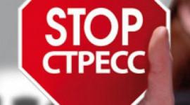 Группы СЕМИНАР ТРЕНИНГ- УПРАВЛЕНИЕ СТРЕССОМ — с сентября 2016