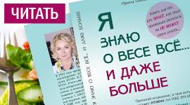 Моя книга: «Я знаю о весе все и даже больше»