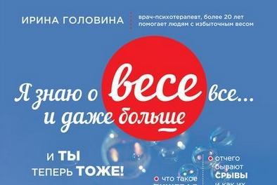 «Я знаю о весе все… и даже больше» — ТОП-6 в рейтинге Книжного Магазина Москва