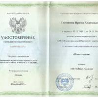 Удостоверение о повышениии квалификации